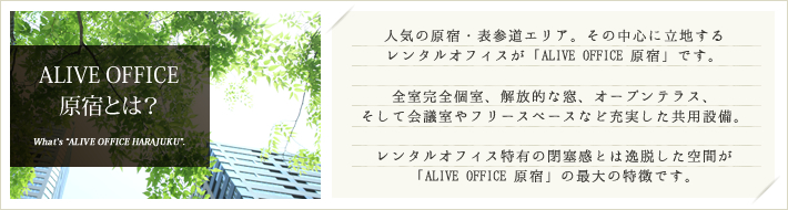 ALIVE OFFICE原宿とは?